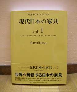 現代日本の家具 vol.1