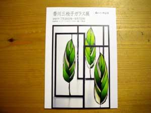 香川三枝子 ガラス展