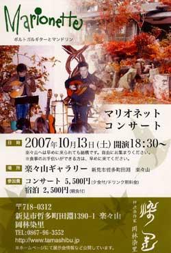 楽々山 マリオネット コンサート