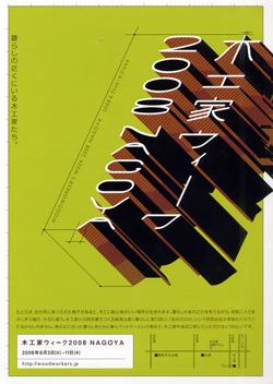 木工家ウィーク2008 NAGOYA