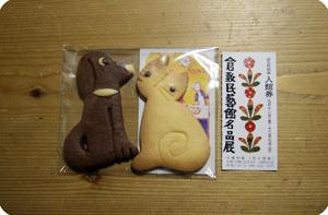 柚木沙弥郎氏デザインのクッキー