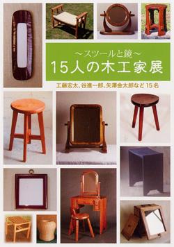 15人の木工家展 佐賀展