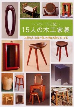 15人の木工家展in長崎浜屋