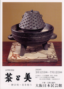大阪日本民藝館 茶と美 柳宗悦 茶を想う