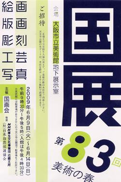 第83回 国展大阪展