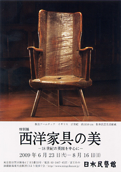 日本民藝館 西洋家具の美