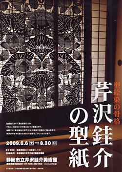 芹沢銈介の型紙展