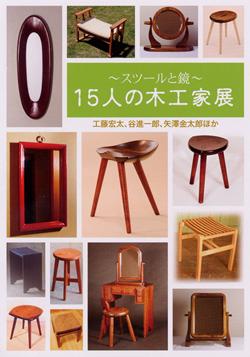 丸善福岡 15人の木工家展