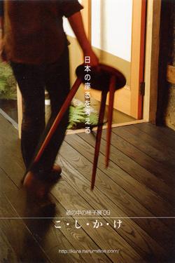 蔵の中の椅子展2009