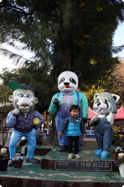 池田動物園にて