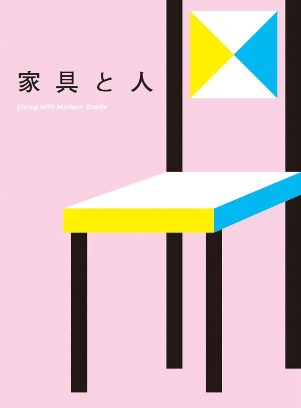 家具と人出版記念展