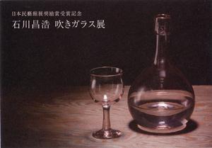 日本民藝館展奨励賞受賞記念 石川昌浩 吹きガラス展<br />