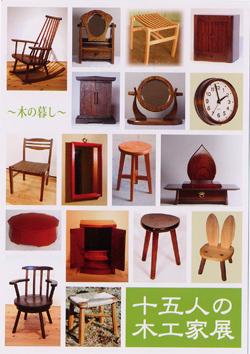 十五人の木工家展
