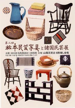 松本民芸家具と諸国民芸展