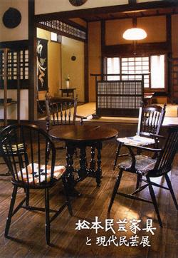 松本民芸家具と現代民芸展