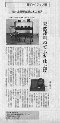 岡山日日新聞