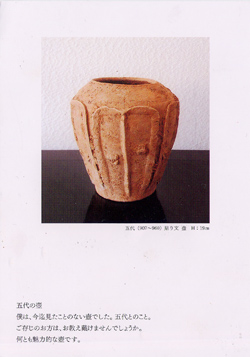 中国5000年
