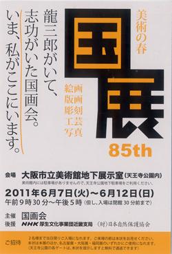 第85回国展大阪展