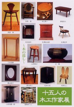 浜屋・十五人の木工作家展