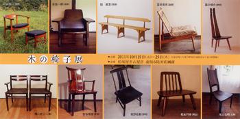 木の椅子展in松坂屋名古屋店