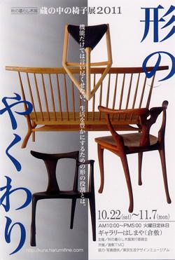 蔵の中の椅子展2011