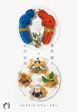 豊永盛人と石川昌浩展