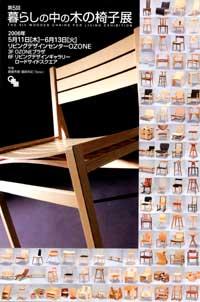 woodchair.jpg