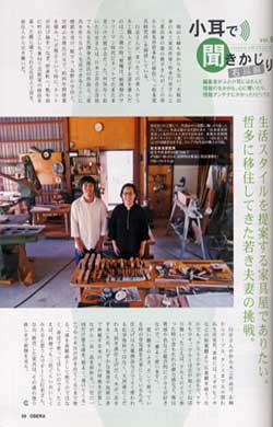 岡山の大人のための地域生活情報誌Osera