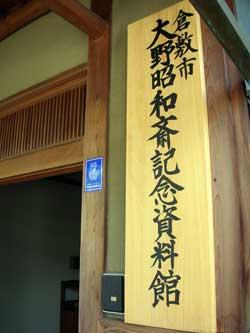 大野昭和斉記念資料館